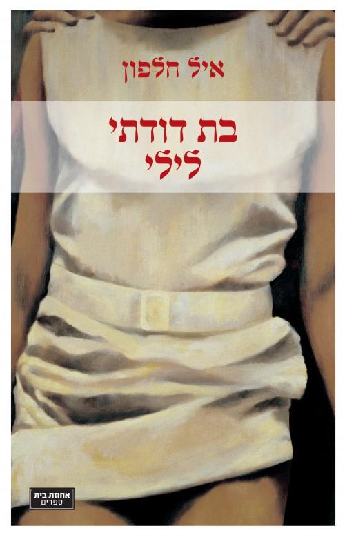 התמונה של כריכת הספר מהאתר של ידיעות ספרים