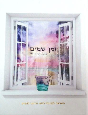 ספרה של מיכל כהן חי - זמן שמיים