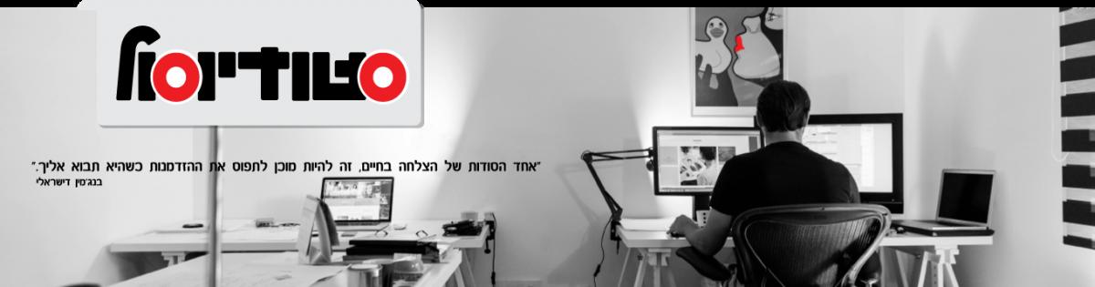 עיצוב גרפי חיפה לימודים